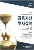 금융자산 투자 설계. 1(2017)