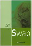 스왑(Swap)
