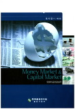 Money Market & Capital Market(외화자금조달실무)