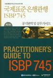 국제표준은행관행(ISBP 745)공식번역 및 실무가이드