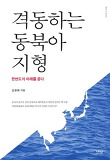 격동하는 동북아 지형