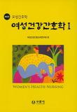여성건강간호학. 1