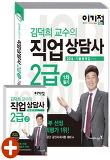 김덕희 교수의 직업상담사 2급 1차 필기 기출문제집(2016)