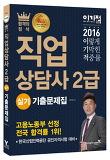 직업상담사 2급 실기 기출문제집(2016)