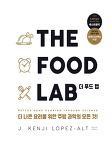 더 푸드 랩(THE FOOD LAB)-더 나은 요리를 위한 주방 과학의 모든 것!