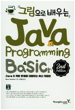 그림으로 배우는 Java Programming 2nd Edition