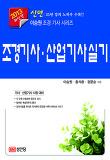 신편 조경기사 산업기사실기 (2013)
