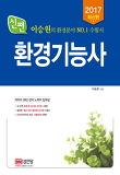 2017 이승원의 신편 환경기능사