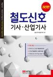 철도신호 기사 산업기사 (2017)