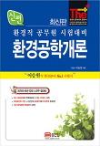 환경공학개론: 환경직 공무원 시험대비
