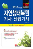2018 최신판 자연생태복원기사 산업기사