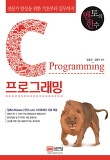 전문가 양성을 위한 C언어 기초에서 실무까지 C프로그래밍