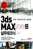 3ds MAX 2013 기본+활용 실무테크닉