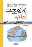 구조역학 이야기 (2009)