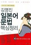 김영진 일본어 문법 핵심정리 (2007)