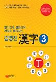 김영진 한자 3