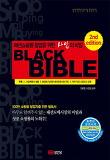 패션쇼핑몰 창업을 위한 사입의 비밀 블랙 바이블(Black Bible)