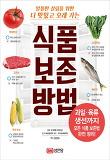 식품 보존 방법