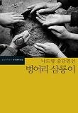 한국문학전집