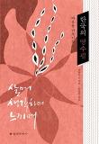 한국의 명수필