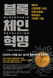 블록체인 혁명