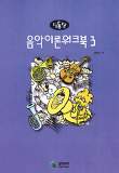 딩동댕 음악이론 워크북 3