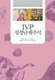 IVP 성경난제주석