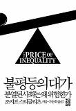 불평등의 대가-분열된 사회는 왜 위험한가