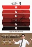 설민석의 조선왕조실록-대한민국이 선택한 역사 이야기