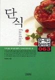 단식(잘먹고잘사는법363)
