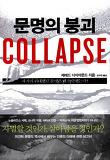 문명의 붕괴(Collapse)