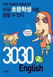 3030 시리즈