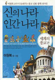 [만화] 신의 나라 인간 나라