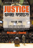 정의란 무엇인가