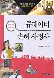 적성과 진로를 짚어 주는 직업 교과서
