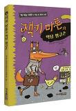 잭키 마론과 악당 황금손-책먹는 여우가 직접 쓴 탐정 소설