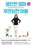 불안한 엄마 무관심한 아빠-오은영 박사의 불안감 없는 육아 동지 솔루션