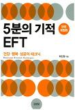 5분의 기적 EFT-건강ㆍ행복ㆍ성공의 테크닉 (전면개정판)