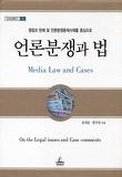 언론분쟁과 법(청림법률총서 5)