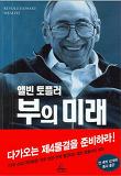 부의 미래(앨빈 토플러 (반양장))