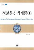 정보통신법제론 1(청림법률총서 9)