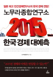 노무라종합연구소 2015 한국 경제 대예측