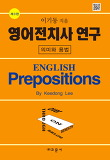 영어전치사 연구