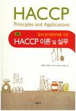 HACCP 이론 및 실무