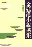 김정한 소설선집(증보판)(창비신서 6)