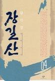 황석영 대하소설