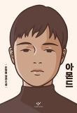 아몬드 (20만부 기념 특별 한정판)-손원평 장편소설