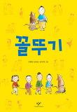 꼴뚜기(창비아동문고 274)-진형민 동화집