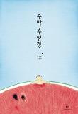수박 수영장-안녕달 그림책