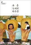 푸른 늑대의 파수꾼-김은진 장편소설